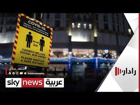 العرب اليوم - شاهد: لجنة بريطانية تحذِّر من معدل تفشي سلالة جديدة من فيروس