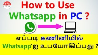 How to Use Whatsapp in Computer ? 100% Free Legally | TAMIL TECH