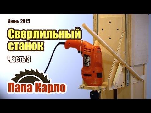 Сверлильные станки для домашней мастерской своими руками 5