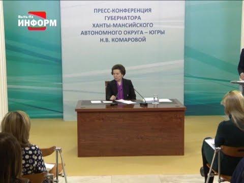 Наталья Комарова ответила на 53 вопроса от журналистов Югры