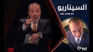 حلمي وحلمك وحلم كل سوري – جديد السيناريو مع همام حوت