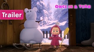 Masha and the Bear – ONCE IN A YEAR🎂🎁 (Trailer)