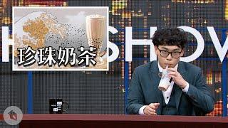 【賀瓏夜夜秀】欸!珍珠奶茶