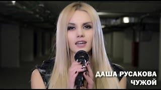 Даша Русакова - Чужой
