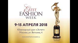 Estet Fashion Week. Анонс весна 2018