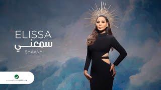 Elissa ... Smaany - 2020 | إليسا ... سمعني - بالكلمات تحميل MP3