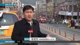 [KNN 뉴스] 김해 고층건물에서 화재, 원인은 '불장난'추정