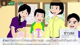 สื่อการเรียนการสอน นิทาน เรื่อง ออมไว้ กำไรชีวิต ป.4 ภาษาไทย