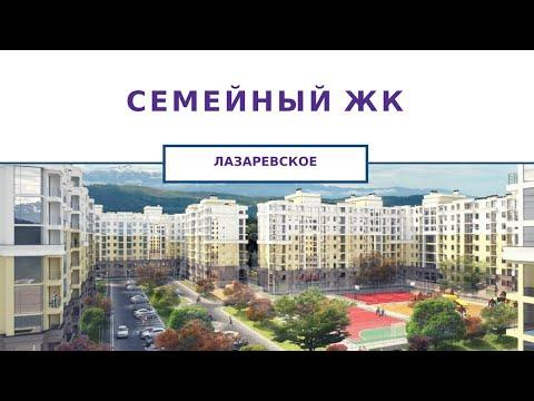 Недвижимость в Сочи | ЖК Семейный, Лазаревское | Недорогие квартиры на море|