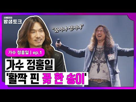 """""""실수였는데 대박났어요~!"""" '될놈될' 정홍일의 '못다 핀 꽃 한 송이' 비하인드 썰!"""