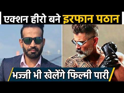 Irfan Pathan, Harbhajan Singh to Debut in Tamil Cinema | वनइंडिया हिंदी
