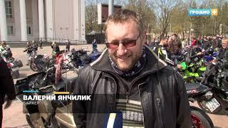 Новости Гродно (выпуск 22.04.19). News Grodno. Гродно Плюс