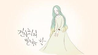 견자희의 별 헤는 밤 No.2