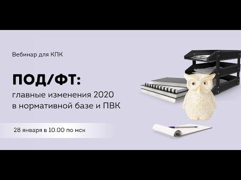 Главные изменения 2020 в нормативной базе и ПВК по ПОД/ФТ
