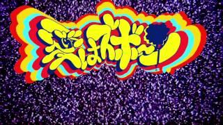 """愛はズボーン """"愛はズボーン"""" (Official Music Video)"""
