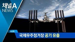 국제우주정거장서 공기 유출 사고 | 뉴스A