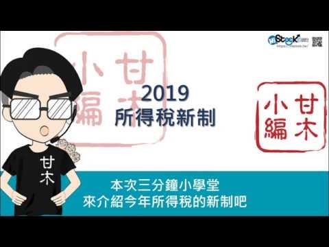 今年報稅必知,三分鐘搞懂2019年綜所稅新制(107年所得稅)