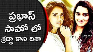 Shraddha Or Disha Patani To Work With Prabhas For Sahoo Movie || Telugu Video Gallery