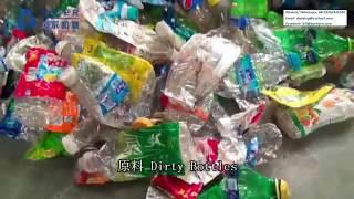 BEIER MACHINERY PET washing machine pet recycling line