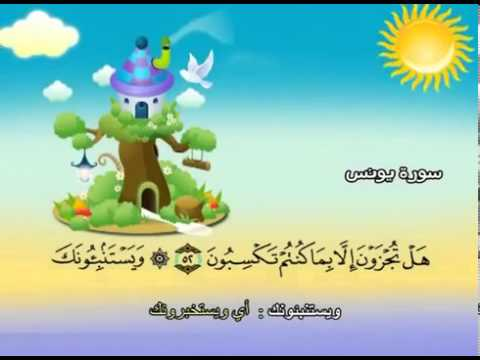 المصحف المعلم للأطفال [010] سورة يونس