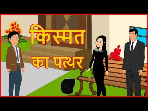 Download Hindi Cartoon Video Story For Kids Moral Stories
