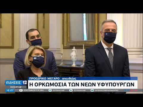 Η τρίτη φάση της ορκομωσίας των νέων μελών της κυβέρνησης |05/01/2021 ΕΡΤ|