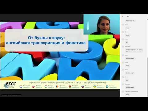 От буквы к звуку: английская транскрипция и фонетика