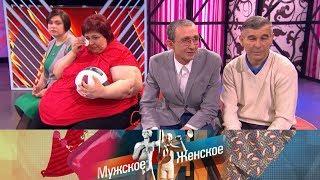 Не похудеешь - разведусь! Мужское / Женское. Выпуск от 15.03.2019