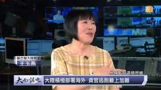 "udn tv《大而話之》大陸第一女貪官 玉燕觀點""楊秀珠落網"""