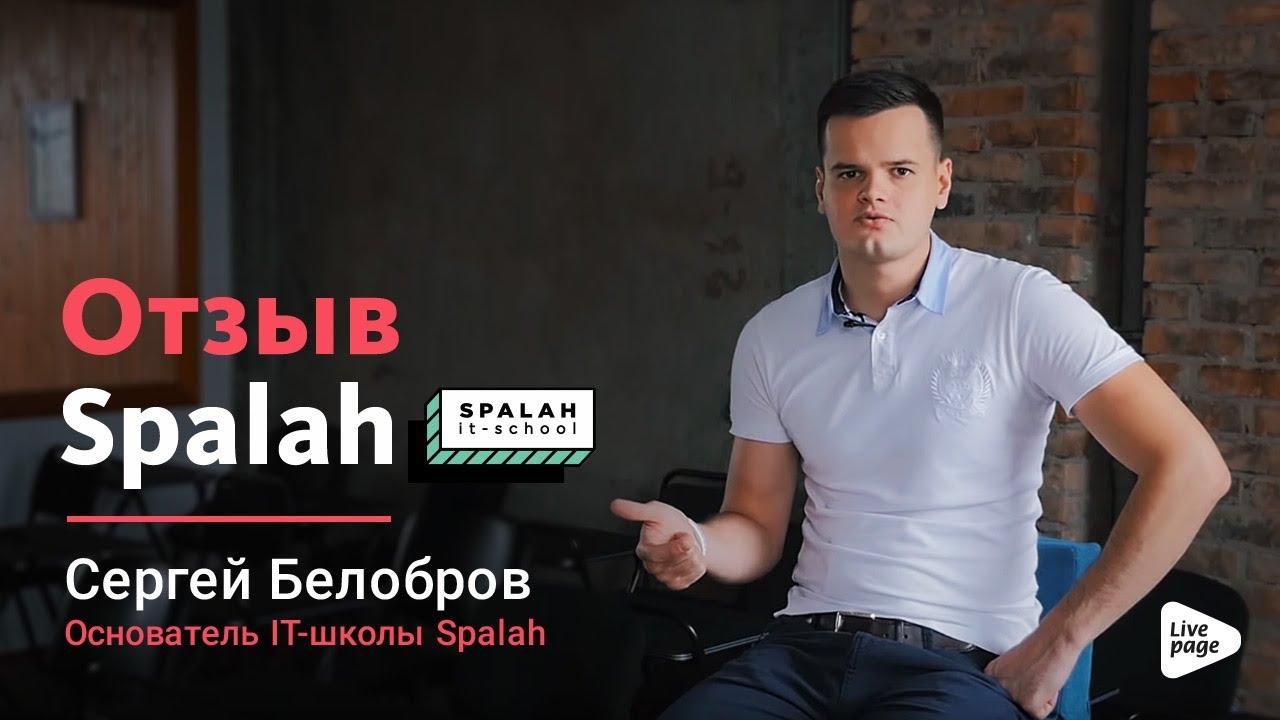 Видеоотзыв: spalah.com — Сергей Белобров