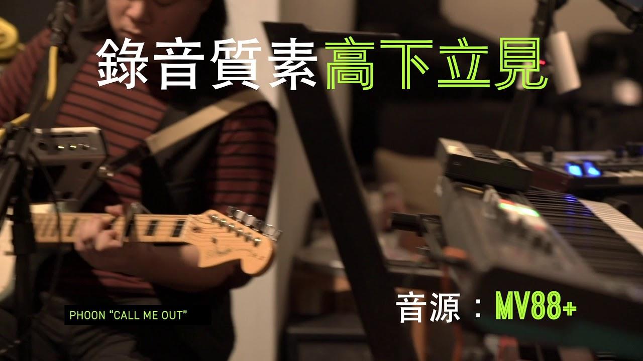 Youtuber 必備:Shure MV88+ 攝錄套裝