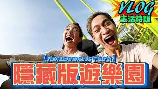 台灣隱藏版遊樂園!?超多刺激遊樂設施都在這!  【眾量級CROWD | VLOG特輯】