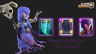 ФАН ДЕКА = ИМБА!? Ведьма,зеркало и клонспелл в здании / Clash royale whitch+mirror+clon!