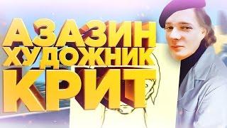 Азазин Художник Крит