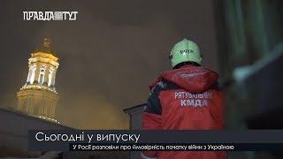 Випуск новин на ПравдаТут за 15.01.19 (13:30)