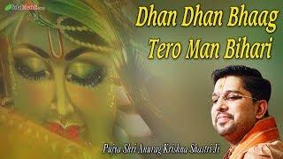 Anurag Krishna Shastri Ji || Bhajan || Dhan Dhan Bhaag Tero