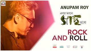 ROCK AND ROLL | EBAR MORLE GACHH HAWBO | ANUPAM ROY | WINDOWS MUSIC