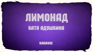 Катя Адушкина - Лимонад (караоке-минус)