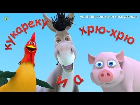 Животные для детей. Песенка - мультик про голоса животных на ферме. Кто как говорит