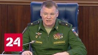 Генштаб РФ: пока боевики сдаются, США готовят удары по сирийским войскам - Россия 24