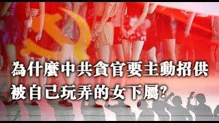 张杰:为什么中共贪官要主动招供被自己玩弄的女下属?