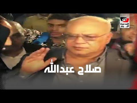 صلاح عبدالله وأحمد فهمي في عزاء طلعت زكريا