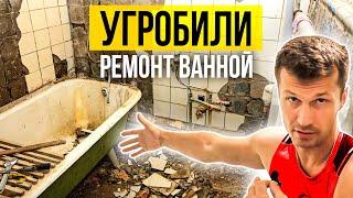Угробить ремонт ванной за 200 тысяч Отзыв о Форс Монтаж