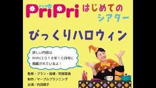 保育Pripriシアター『びっくりハロウィン』PriPri2018年10月号掲載