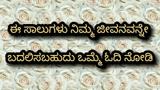Life Inspirational Quotes In Kannada Images मफत