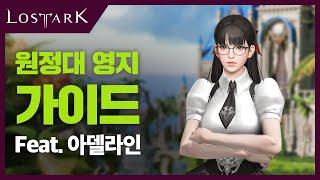원정대 영지 가이드