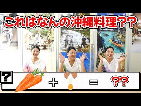 【沖縄クイズ】沖縄料理に関するクイズです♫皆さんは何問正解しましたか??