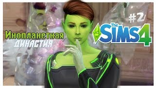 👽 The Sims 4: Инопланетная Династия #2 | ЗАМОРОЗИЛИ СИМОВ! 👽