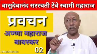 Vasudevanand Saraswati Maharaj Pravachan  Part 02    By Hari Chintan    Hindi #harichintan