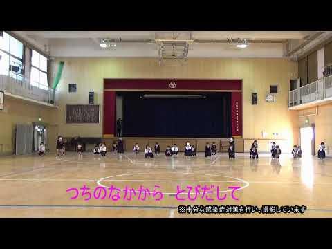 大阪市立塩草立葉小学校1年生『みみずの体操』